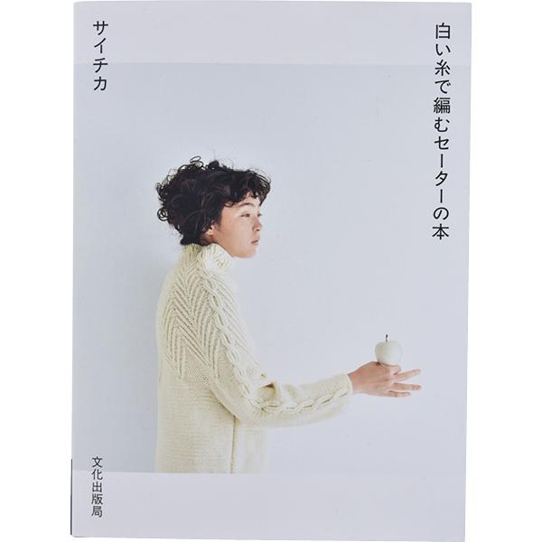 書籍 『白い糸で編むセーターの本』 文化出版局