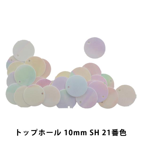 スパンコール 『トップホール 10mm SH 21番色』