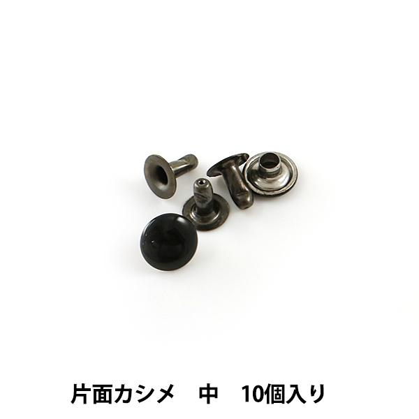 手芸金具 『片面カシメ 中 黒 10個入り 1004-09』 LEATHER CRAFT クラフト社