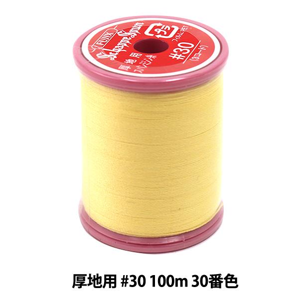 ミシン糸 『シャッペスパン 厚地用 #30 100m 30番色』 Fujix(フジックス)