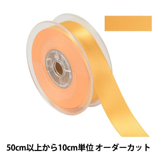 【数量5から】 リボン 『ポリエステル両面サテンリボン #3030 幅約2.4cm 44番色』