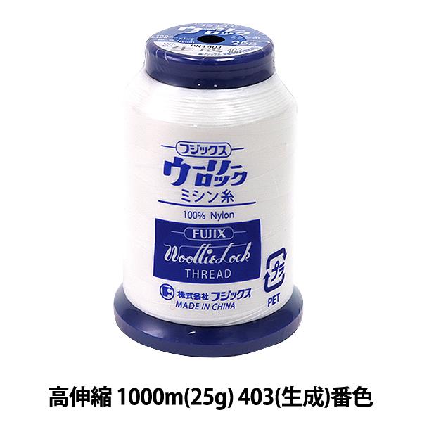 ロックミシン用ミシン糸 『ウーリーロック 高伸縮 1000m (25g) 403 (生成) 番色』 Fujix フジックス
