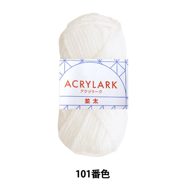 毛糸 『ACRYLARK(アクリラーク) 並太 101番色』