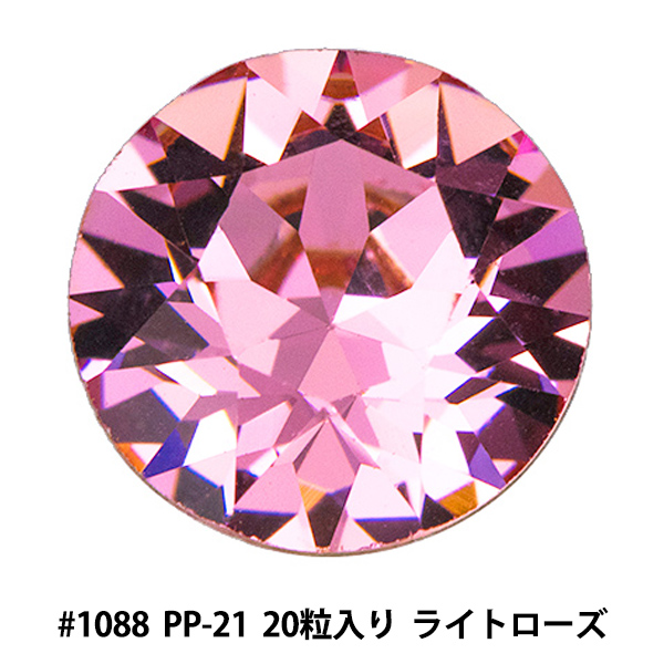 スワロフスキー 『#1088 XIRIUS Chaton ライトローズ PP21 20粒』 SWAROVSKI スワロフスキー社