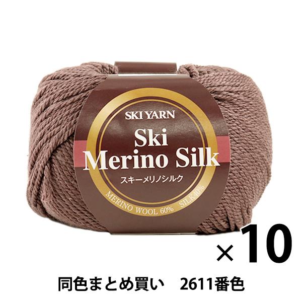【10玉セット】秋冬毛糸 『Ski Merino Silk(スキーメリノシルク) 2611番色』 SKIYARN スキーヤーン【まとめ買い・大口】