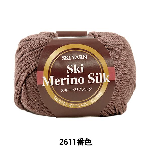 秋冬毛糸 『Ski Merino Silk (スキーメリノシルク) 2611番色』 SKIYARN スキーヤーン