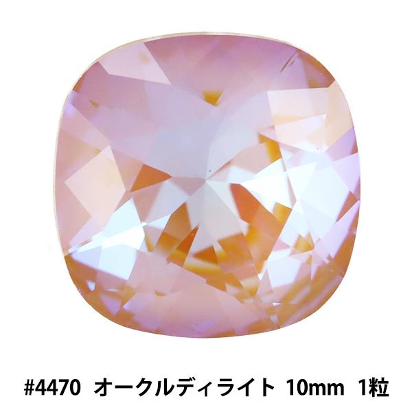 スワロフスキー 『#4470 Cushion Cut Fancy Stone クリスタルオークルディライト 10mm 1粒』 SWAROVSKI スワロフスキー社