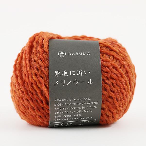 秋冬毛糸 『原毛に近いメリノウール 18番色』 DARUMA ダルマ 横田