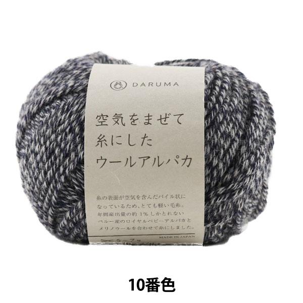 秋冬毛糸 『空気をまぜて糸にしたウールアルパカ 10番色』 DARUMA ダルマ 横田