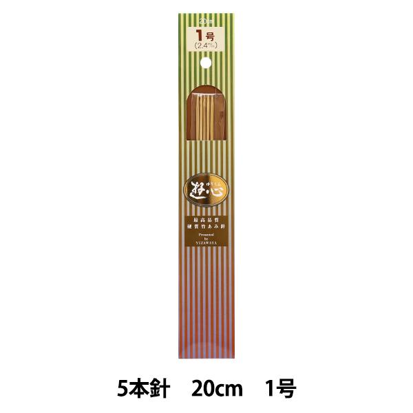 編み針 『硬質竹編針 短 5本針 20cm 1号』 YUSHIN 遊心【ユザワヤ限定商品】