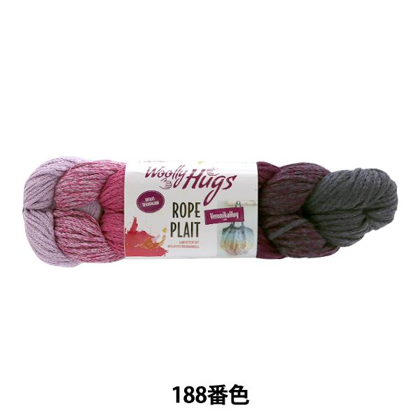 春夏毛糸 『ROPE PLAIT(ローププレイト) 188番色』 Woolly Hugs ウーリーハグズ