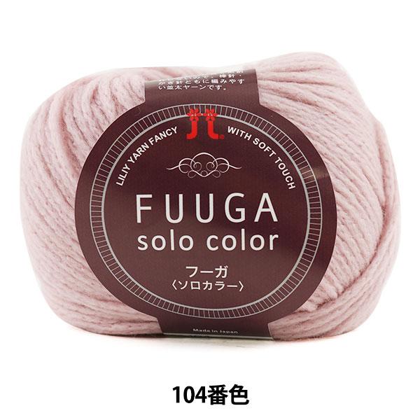 秋冬毛糸 『FUUGA SOLOOLOR (フーガソロカラー) 104番色』 Hamanaka ハマナカ