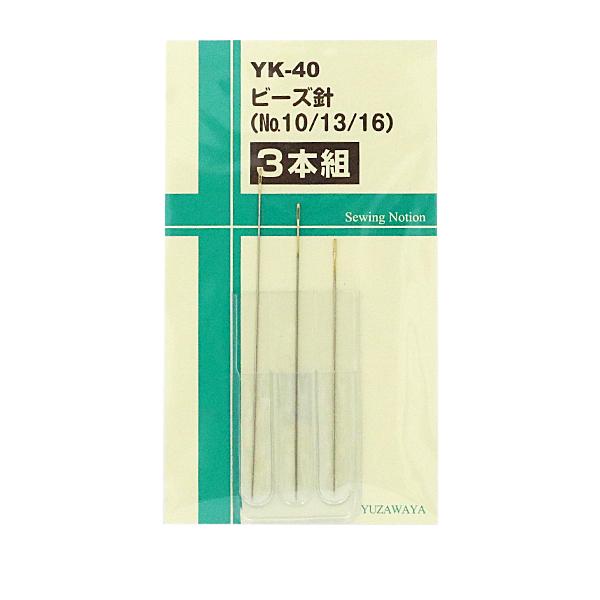 ビーズ針 『ビーズ針 No.10・13・16 3本組 YK-40』【ユザワヤ限定商品】