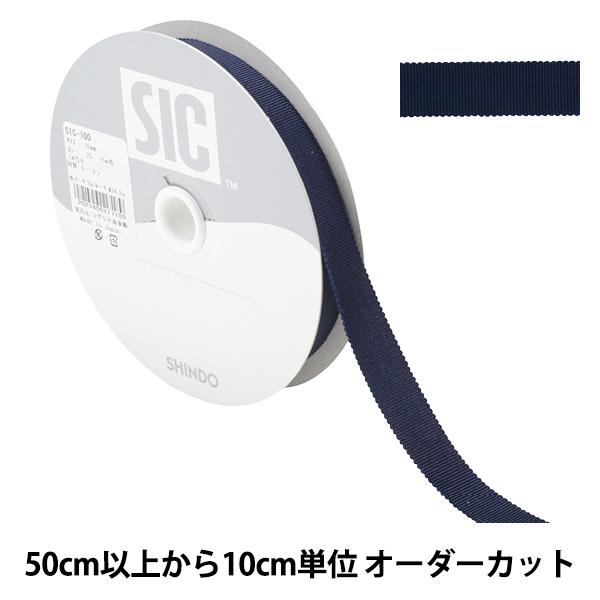 【数量5から】 リボン 『レーヨンペタシャムリボン SIC-100 幅約1.5cm 25番色』