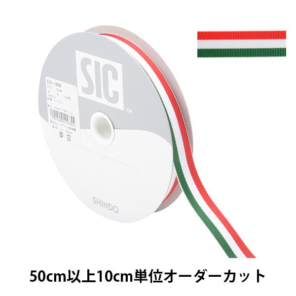 【数量5から】 リボン 『ストライプグログランリボン 幅約1.5cm 4番色 SIC-1000』