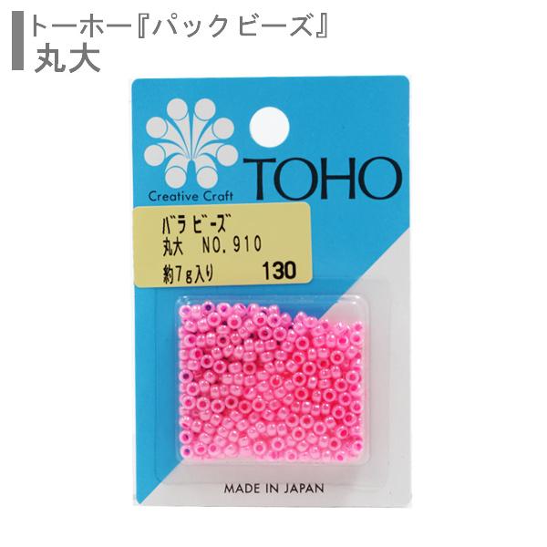 ビーズ 『バラビーズ 丸小 No.910』 TOHO BEADS トーホービーズ