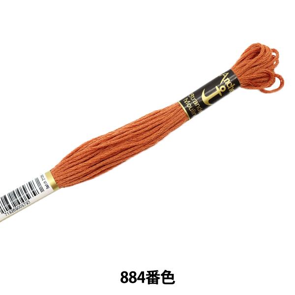 刺しゅう糸 『Anchor(アンカー) 25番刺繍糸 884番色』