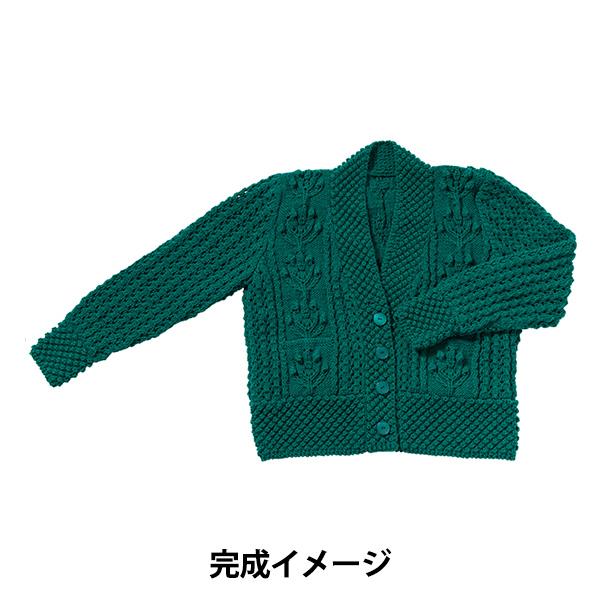 編み物キット 『birdie フォレストグリーン』