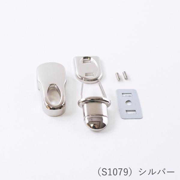 かばん材料 『ヒネリ金具 S1079 SV』 MARCHENART メルヘンアート