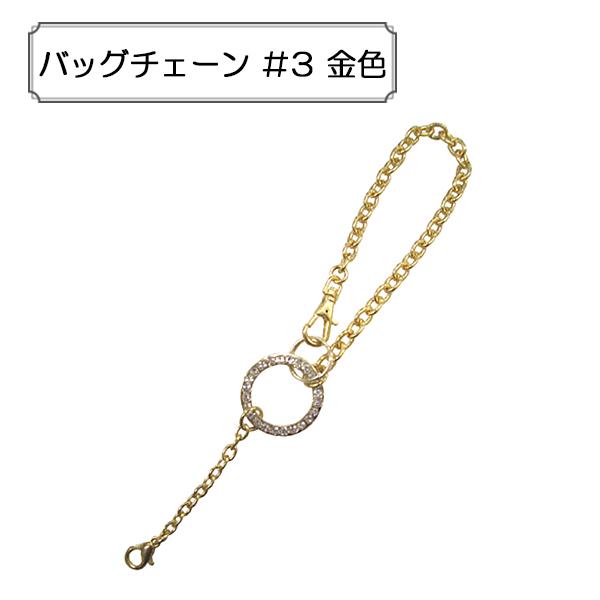 手芸金具 『バッグチェーン #3 金色』