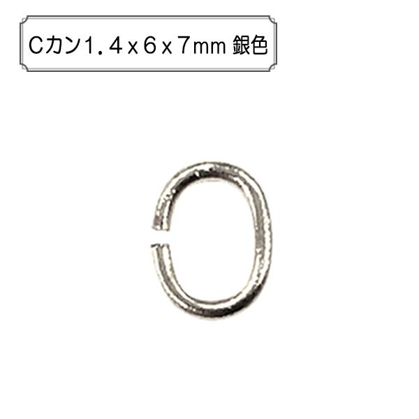 手芸金具 『Cカン1.4x6x7mm 銀色』