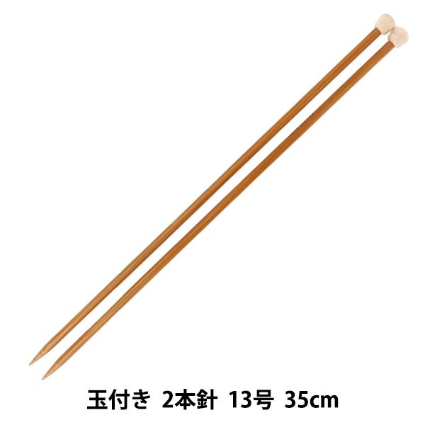 編み針 『硬質竹編針 玉付き 2本針 35cm 13号』 mansell マンセル【ユザワヤ限定商品】