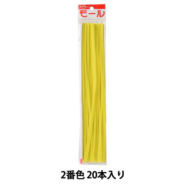 モール 『カラーモール 1分 20本入り 黄 002番色』 SOANDYOU 創アンド遊