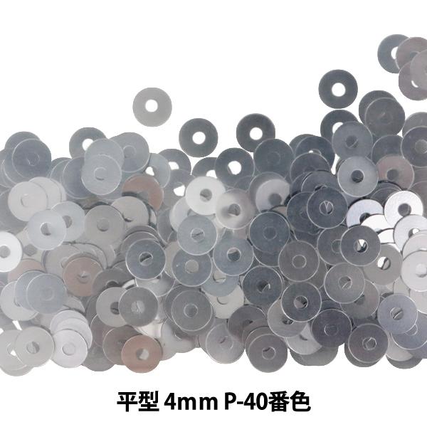 スパンコール 『平型 4mm CHP P-40番色』