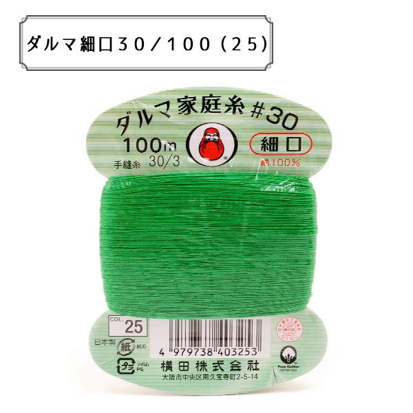 手縫糸 『ダルマ家庭糸 #30 細口 100m 25番色』 DARUMA 横田