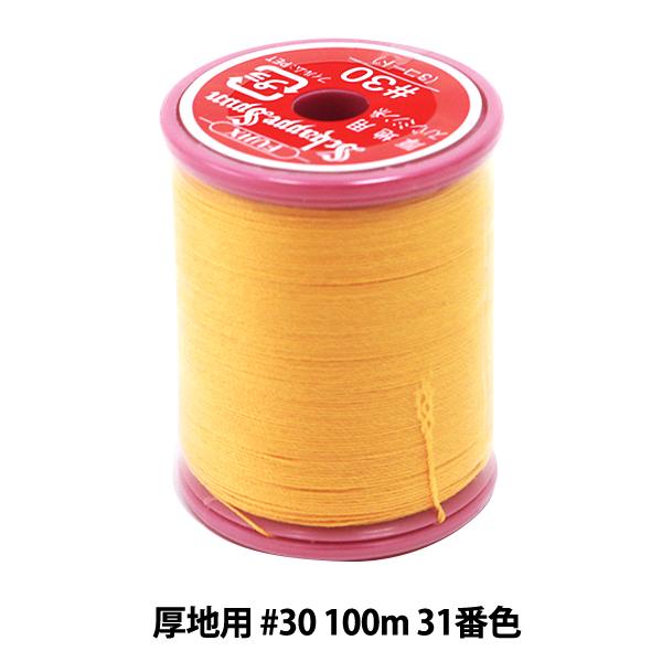 ミシン糸 『シャッペスパン 厚地用 #30 100m 31番色』 Fujix フジックス