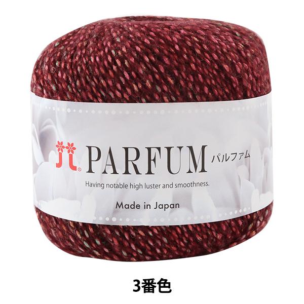 秋冬毛糸 『PARFUM(パルファム) 3番色』 Hamanaka ハマナカ