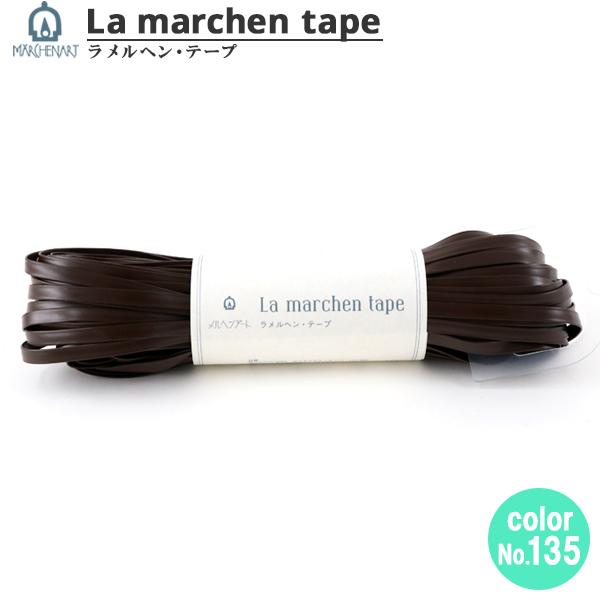 手芸テープ 『ラ メルヘン・テープ 5mm 30m マットブラウン』 MARCHENART メルヘンアート