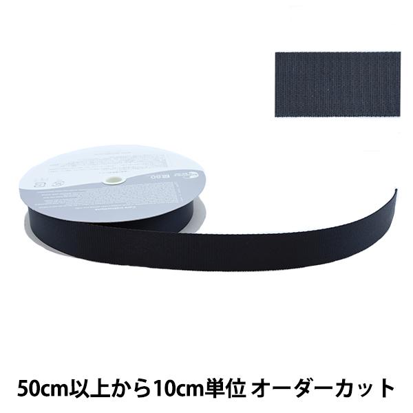 【数量5から】手芸テープ 『ナイロンベルト 幅約3cm 50番色 REF-941』
