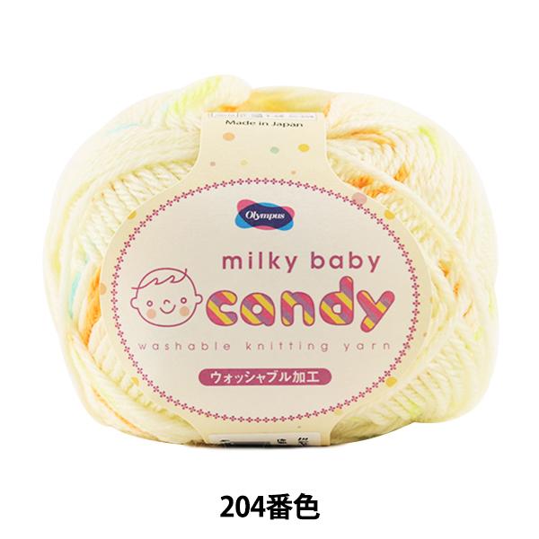 秋冬毛糸 『milky baby candy (ミルキーベビーキャンディ) 204番色』 Olympus オリムパス