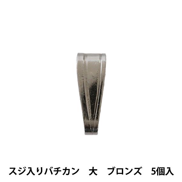 手芸金具 『スジ入りバチカン 大 ブロンズ 5個入り』