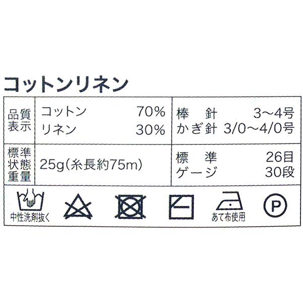 春夏毛糸 『Cotton Linen(コットンリネン) 3番色 グレー』 【ユザワヤ限定商品】