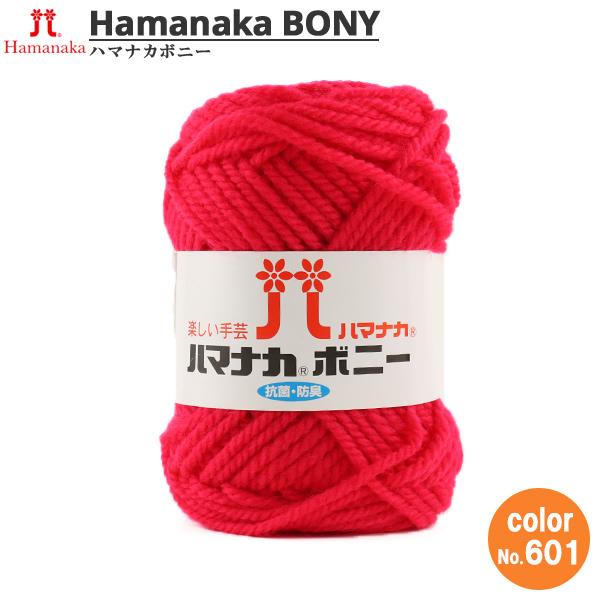 毛糸 『ハマナカ ボニー 601番色』 Hamanaka ハマナカ