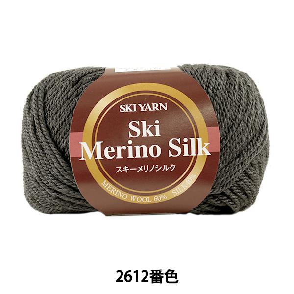 秋冬毛糸 『Ski Merino Silk (スキーメリノシルク) 2612番色』 SKIYARN スキーヤーン