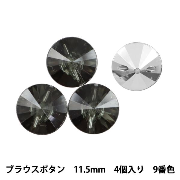 ボタン 『ブラウスボタン 11.5mm 4個入り 9番色 PAZ6480-009-11.5』