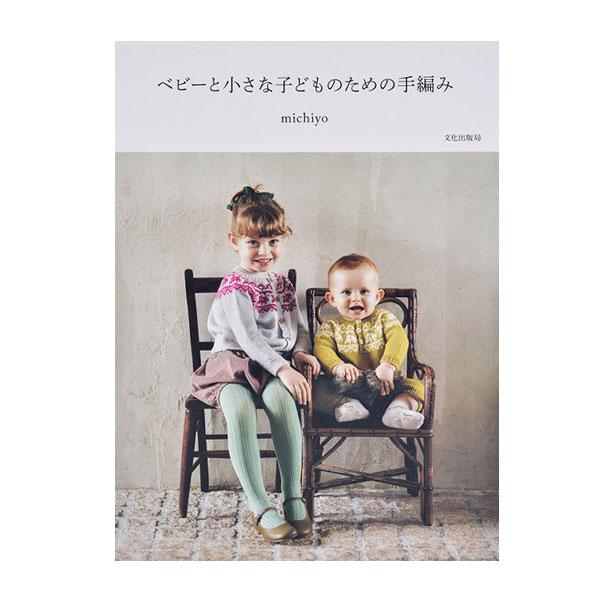 書籍 『ベビーと小さな子どものための手編み』 文化出版局