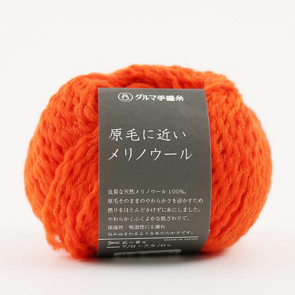 秋冬毛糸 『原毛に近いメリノウール 19番色』 DARUMA ダルマ 横田