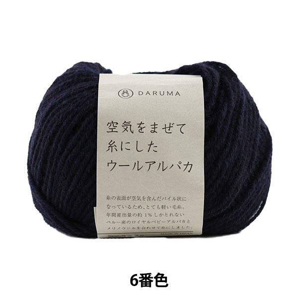 秋冬毛糸 『空気をまぜて糸にしたウールアルパカ 6番色』 DARUMA ダルマ 横田