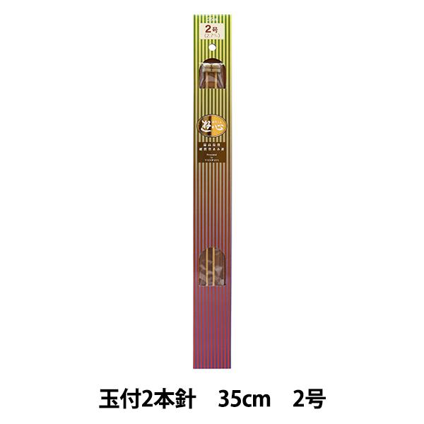 編み針 『硬質竹編針 玉付き 2本針 35cm 2号』 YUSHIN 遊心【ユザワヤ限定商品】