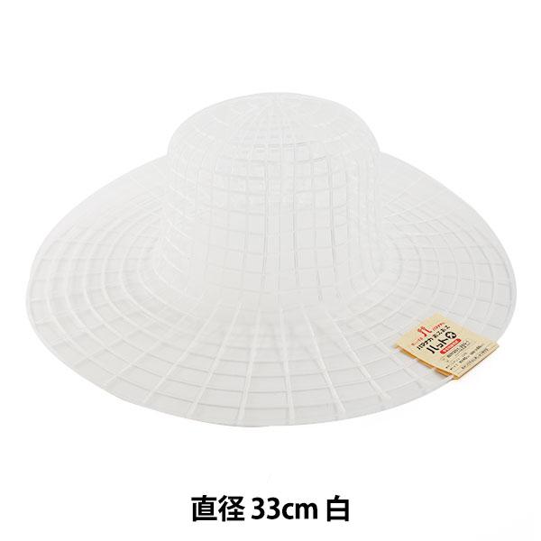 編み物 芯 『あみあみハット 大 大人用』 Hamanaka ハマナカ
