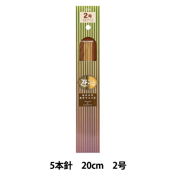 編み針 『硬質竹編針 短 5本針 20cm 2号』 YUSHIN 遊心【ユザワヤ限定商品】