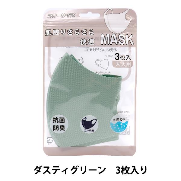 衛生用品 『抗菌防臭マスク 3枚入り ダスティグリーン VY-02-E』