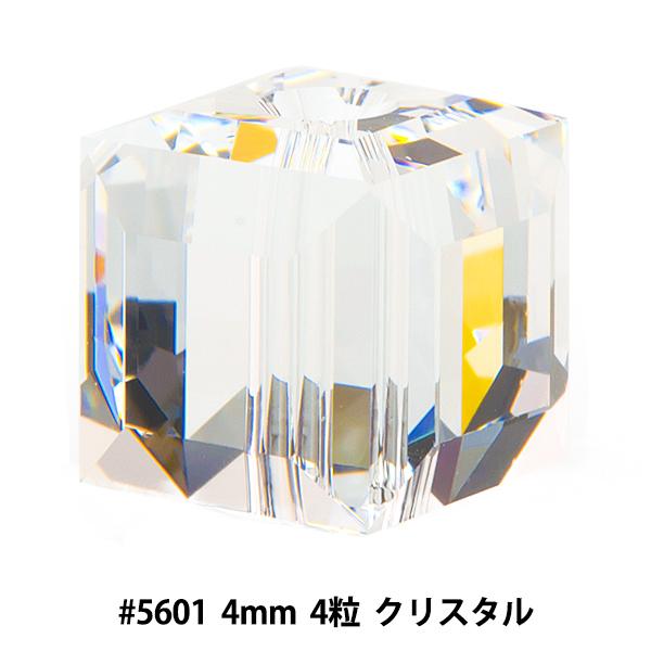 スワロフスキー 『#5601 Cube Bead クリスタル 4mm 4粒』 SWAROVSKI スワロフスキー社