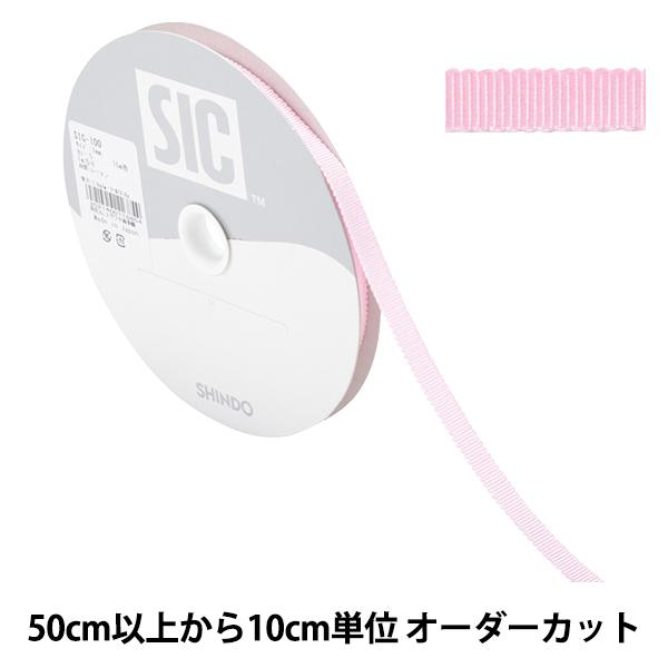 【数量5から】 リボン 『レーヨンペタシャムリボン SIC-100 幅約7mm 5番色』