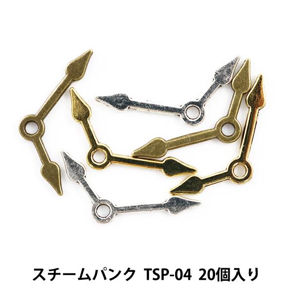 レジン材料 『スチームパンク (金属パーツ) TSP-04 20個入』 寺井