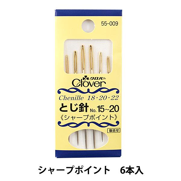 とじ針 『とじ針 No.15〜20 シャープポイント 55-009』 Clover クロバー